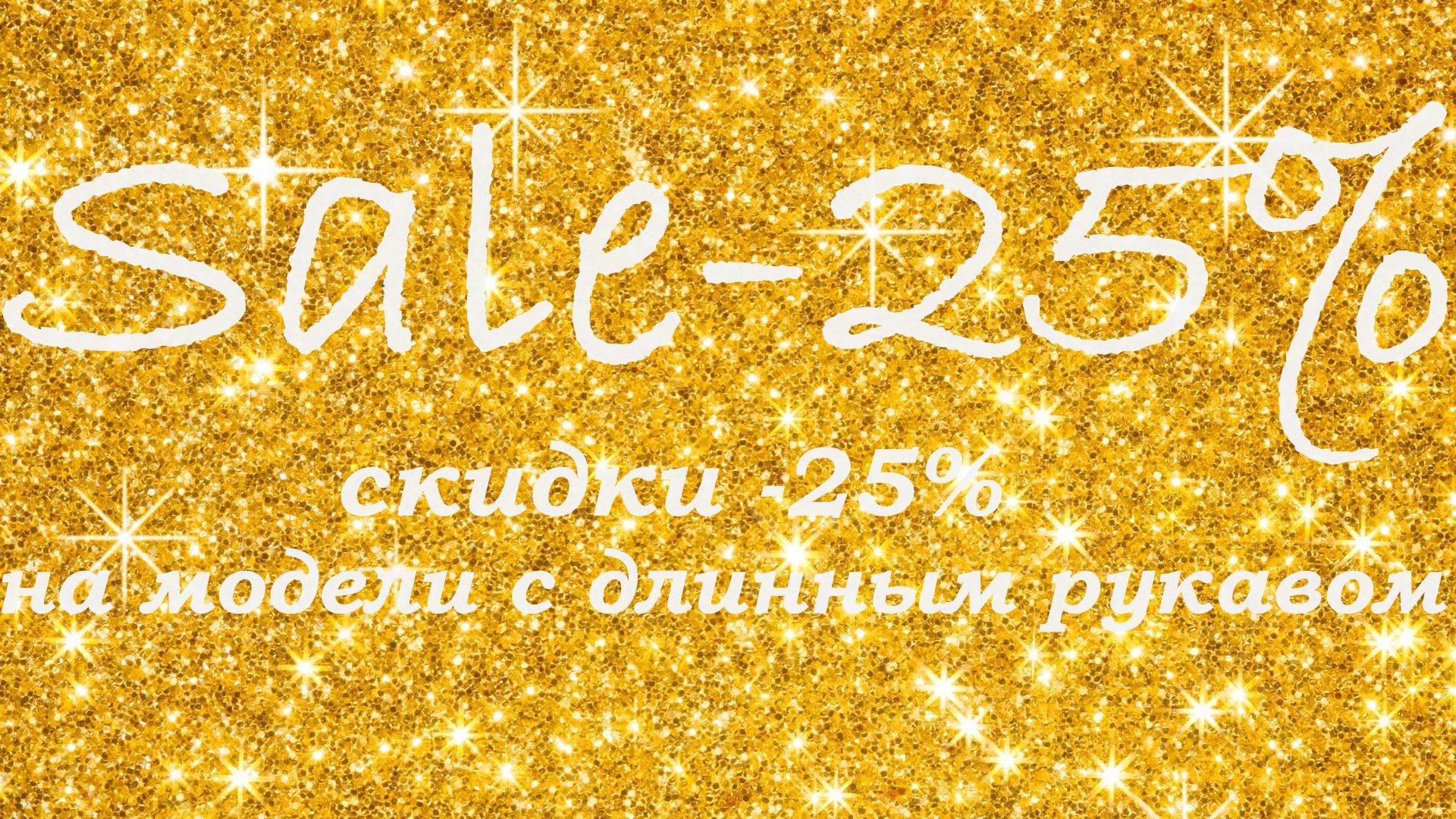 sale25